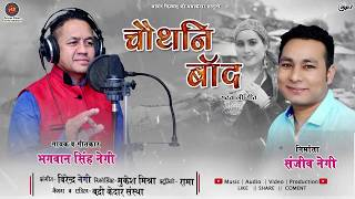 New Garhwali DJ Song Chhothani Band Singer Bhawan Singh Negi Present By Aryan Films