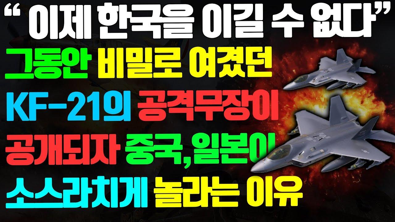 """[2부] """"이제 한국을 이길 수 없다"""" 그동안 비밀로 여겼던 KF-21의 공격무장이 공개되자 중국, 일본이 소스라치게 놀라는 이유"""
