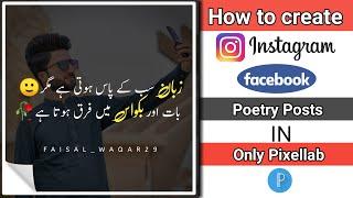 تصویر پر شاعری کیسے لکھیں فوٹو پی شایری کاسے لیچی   اردو شاعری   انسٹاگرام پوسٹ بنائیں   screenshot 3