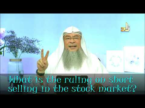What's the ruling on Short Selling in the Stock Market? - Assim al hakeem
