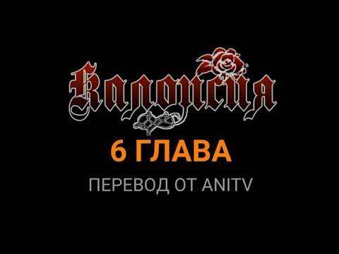 Калопсия 6 глава (kalopsia) - Перевод