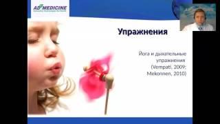 Бронхиальная астма: рекомендации по питанию и образу жизни