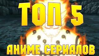 ТОП 5 аниме сериалов