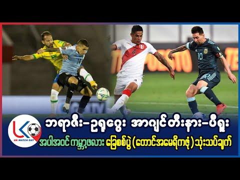 Brazil - Uruguay, Argentina - Peru , South America WC Qualified