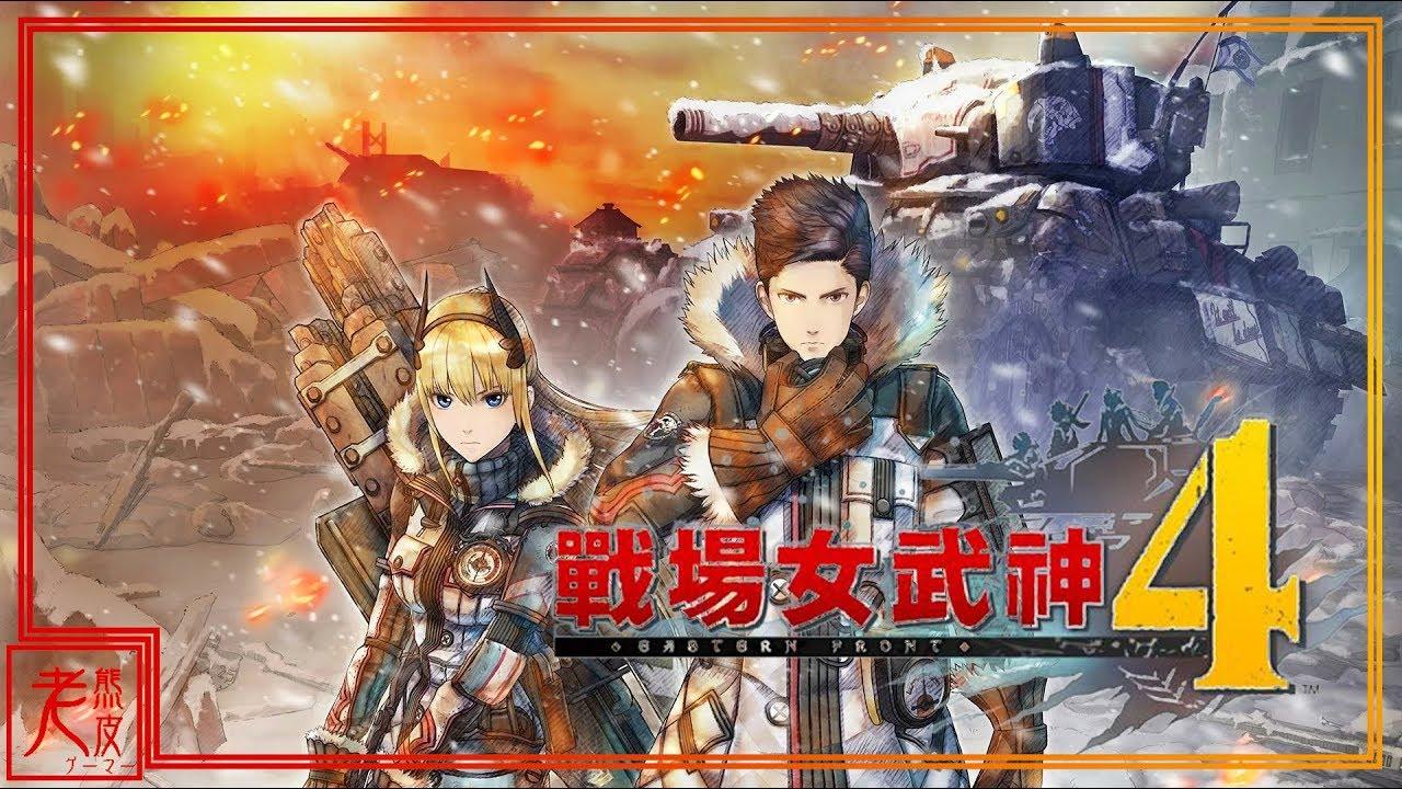 戰場 女 武神 4 中文 版