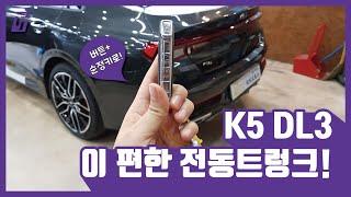 기아 K5 DL3 이 편한 전동트렁크 ! 운전석, 트렁…