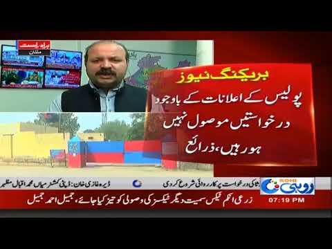 Police Campaign Against Money Interest In Multan | Rohi