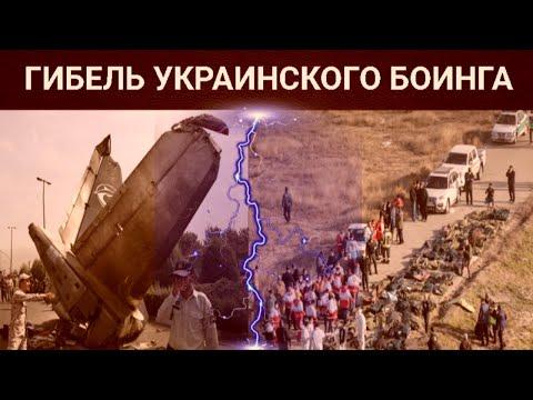 Крушение украинского Боинга в Иране. Почему самолет мог упасть? ВЕРСИИ