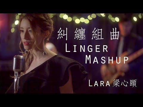 LADY GAGA + RIHANNA + HEBE TIEN【Linger Mashup 糾纏組曲】Lara梁心頤 ft. MUSA