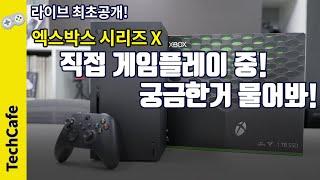 최초공개! 엑스박스 시리즈 X로 직접 게임 플레이 하는…