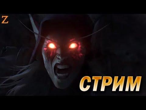 видео: world of warcraft - Задание Орды на сожжение Тельдрассила