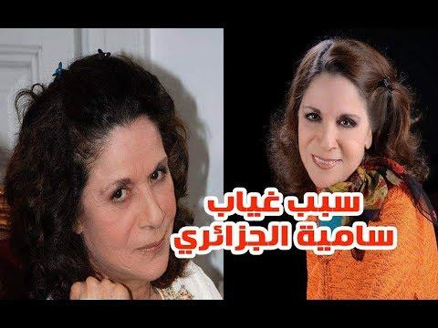 سبـب غيـاب الفنـانة سامية الجزائري التي تعتبر أشهر ممثلة عــزبــاء ودخلـت الفن بالصدفة