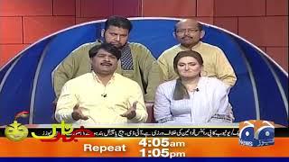 Khabarnaak | Ayesha Jehanzeb | 10th May 2020 | Part 04