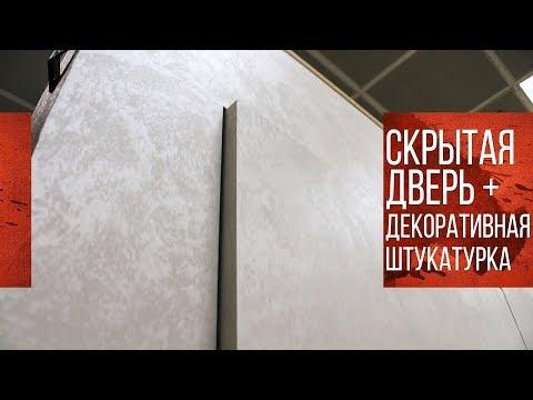 Скрытая дверь | Дверь под отделку | Дверь под покраску | Дверь без наличников