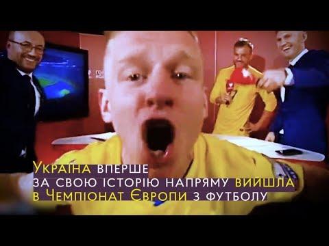 Медиагруппа Накипело: Як українська збірна з футболу пройшла в Євро-2020