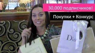 ✦ Покупки в Милане и Конкурс ✦ Dior, Michael Kors, Jewelmint / Haul and GIveaway thumbnail