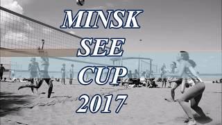 Кубок Минского моря 2017 девчата
