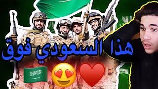 استعراض الجيش السعودي 🇸🇦🔥 القوات الخاصة السعودية 💪🏻💚