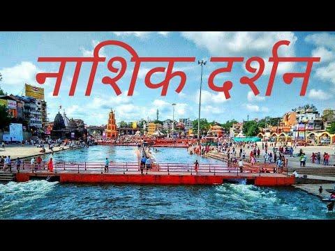 Nashik Darshan  नाशिक दर्शन नाशिक पर्यटन स्थळे