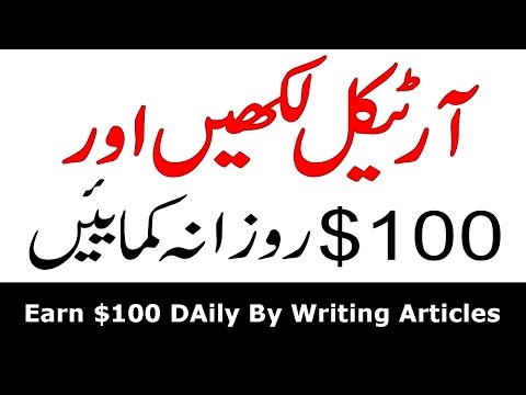 How To Make $100 Daily By Writing Article | Easy Money For Article Writers Urdu/Hindi