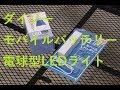 أغنية ダイソー モバイルバッテリー/電球型LEDライト