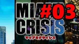 【DS】マイアミクライシス【#3 CASE 3 最悪のC.O.M.(サラ)】