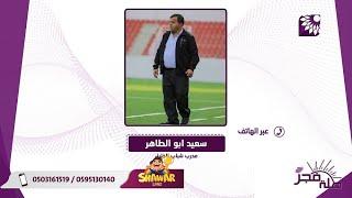 من هو المدرب الفلسطيني الذي يستحق ان ينال لقب عميد المدربين ولم يخسر اي لقاء منذ استلامه