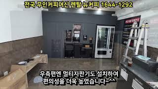 [뉴커피] 부산 기장 AI카페 레드 무인셀프카페 24시…