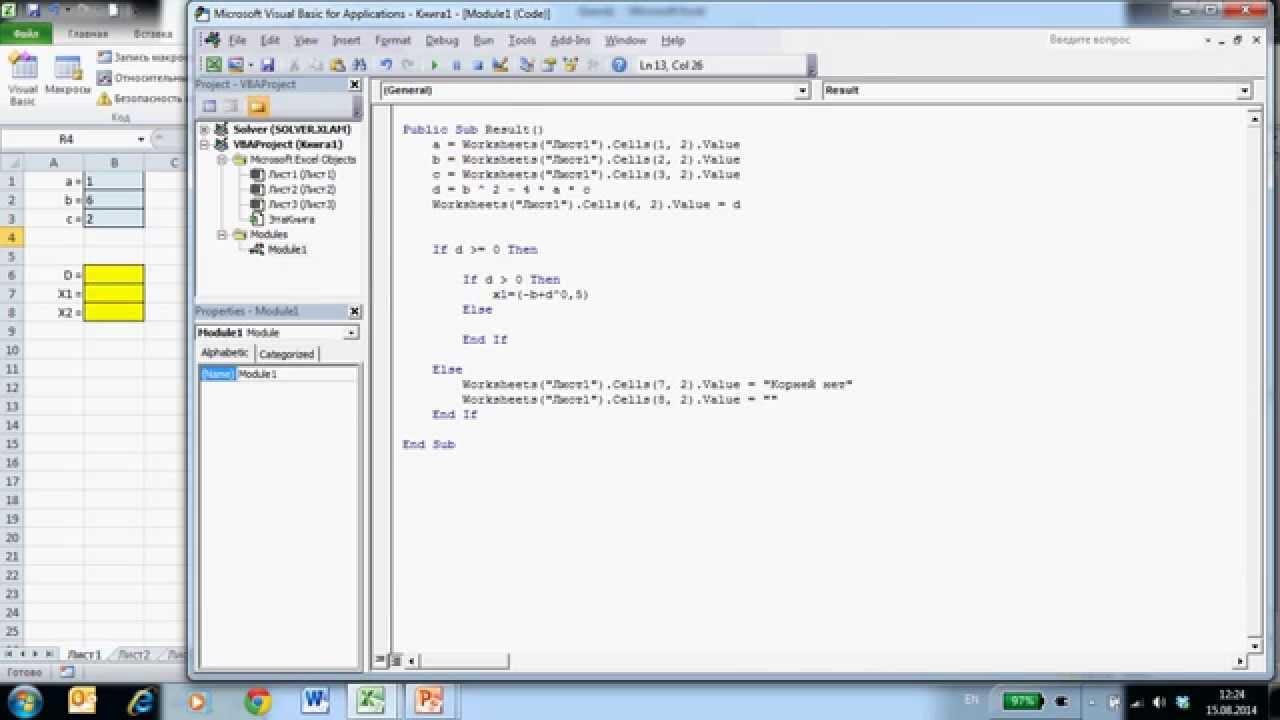 Квадратные уравнения: программирование на VBA