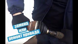 видео Замена шруса на ВАЗ 2109 своими руками: замена пыльников, рекомендации специалистов (Видео)