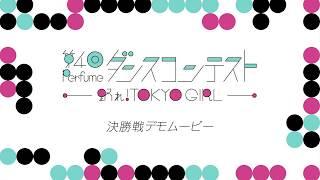 第4回 Perfumeダンスコンテスト 〜踊れ!TOKYO GIRL〜 決勝戦 デモムービー
