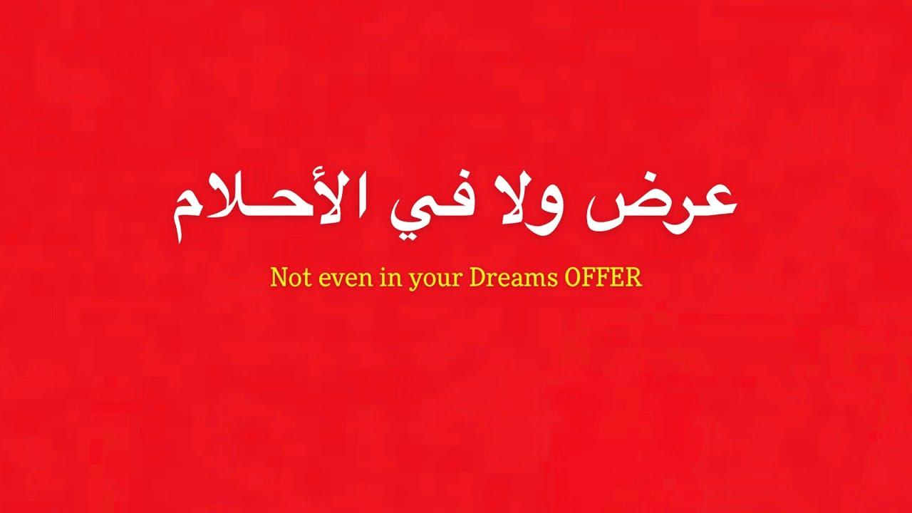 عرض ولا في الأحلام تقوية مناهج لغة انجليزية