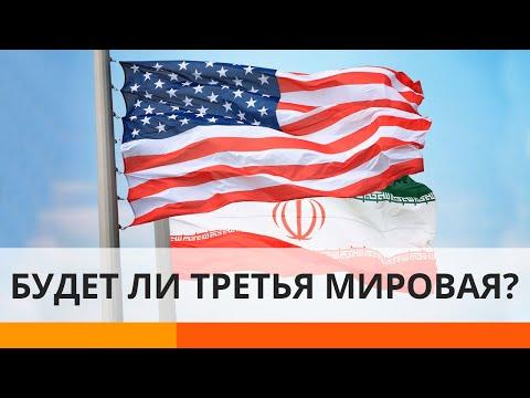 Конфликт США и Ирана: будет ли Третья мировая война?