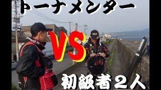 釣具のイヴ:トーナメンターVS初級者2人! 勝つのはどっち?2017 04 27 thumbnail