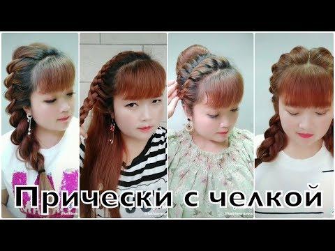 👑ТОП 17. Прически на каждый день в школу. Прически с челкой. Easy Hairstyles. BeSt HaIR