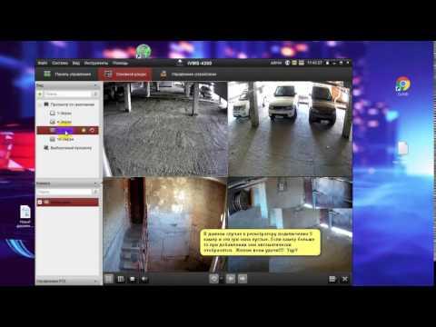 Установка и настройка клиента IVMS 4200 - YouTube