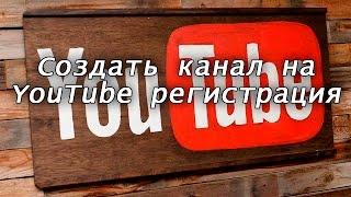 Создать канал на YouTube регистрация