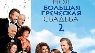«Моя большая греческая свадьба 2» — фильм в СИНЕМА ПАРК