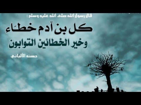 كل ابن آدم خطاء وخير الخط ائين التو ابون للشيخ الدكتور سليمان الرحيلي Youtube