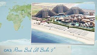 Отзыв об отеле Rixos Bab Al Bahr 5 в ОАЭ Дубай