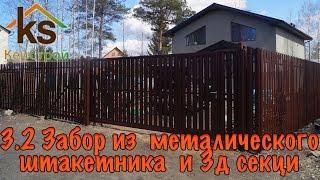 видео Оригинальный забор из профнастила штакетника стоимость установки