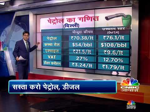 Awaaz Explains | Why Are Petrol Prices Still High Despite Crude Oil Price Hitting 5-Month Low?