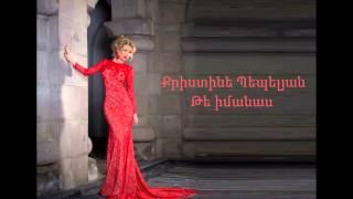 Christine Pepelyan - Te Imanas // Audio //