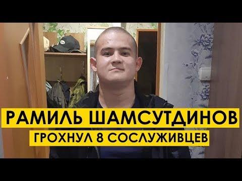 Активисты требуют оправдания солдата Рамиля Шамсутдинова, расстрелявшего 8