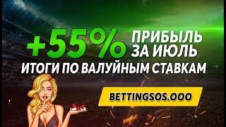 ПРИБЫЛЬ +55% ЗА ИЮЛЬ - ВАЛУЙНЫЕ СТАВКИ.