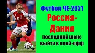 Футбол ЧЕ 2021 Россия Дания Кто выйдет 1 8 финала