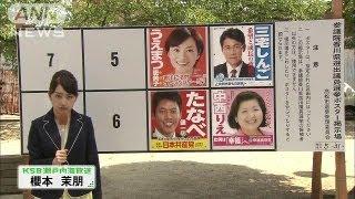 女性アナウンサー選挙区リポート~香川~