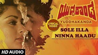 Sole Illa Ninna Haadu Lyrical Video Song   Yuddha Kaanda   Ravichandran,Poonam Dhillon Kannada Songs