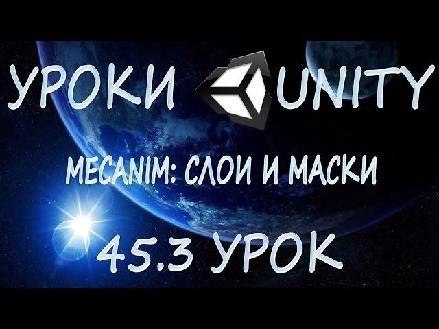 Unity3D Урок 45.3 [Mecanim: слои и маски]