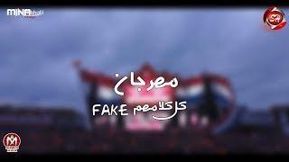 مهرجان كل كلامهم فيك |غناء وتوزيع ميدو جاد - KOL KALMHOM FAKE | MIDO GAD